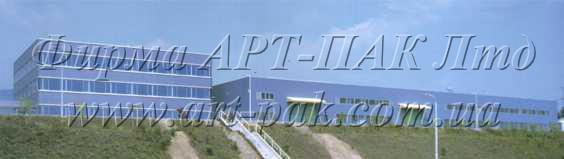 Фирма АРТ-ПАК Лтд - оборудование и расходные материалы для упаковки